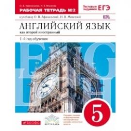 Анг яз Афанасьева 5кл РТ (Ч2) Вертикаль (Новый курс англ.яз)
