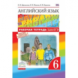 "Анг яз Афанасьева 6кл РТ ""Rainbow English""  (с тестовыми заданиями) ВЕРТИК"