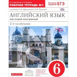 Анг яз Афанасьева 6кл РТ №1 Вертикаль Новый курс англ.языка