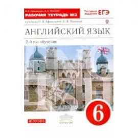 Анг яз Афанасьева 6кл РТ №2 Вертикаль Новый курс англ.языка