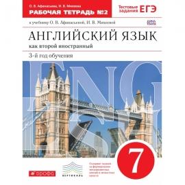 Анг яз Афанасьева 7кл РТ (ч2) (Нов курс англ.языка)