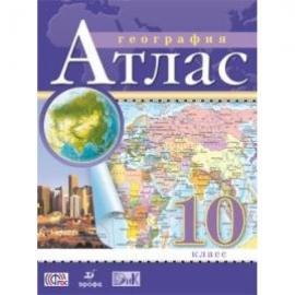 Атлас (Дрофа)10кл Экономич и социал география мира