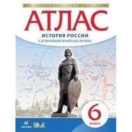 Атлас Истории России  с др.вр.до XVIв. 6кл