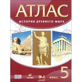 Атлас История Древнего мира. 5кл.