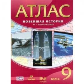 Атлас История Новейшая ХХ-начало ХХIвека. 9кл