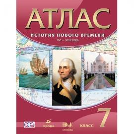 Атлас История Нового времени.XVI-XVIII в.7кл