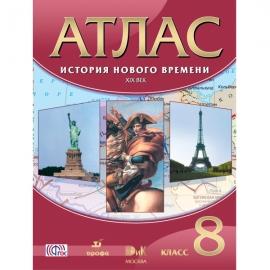 Атлас.История Нового времени.XIXв.8кл./0188