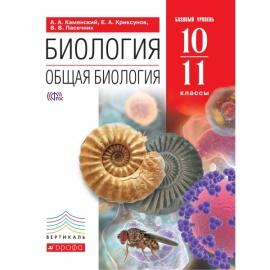 Биология 10-11кл Общая биология  Учебник. (ст.10)