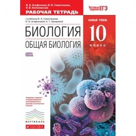 Биология 10кл Общая  Баз. ур. РТ (тест.задания ЕГЭ). ВЕРТИКАЛЬ