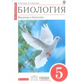 Биология 5кл Введение в биологию Учебник УМК Сфера жизни. (Красный, голубь)
