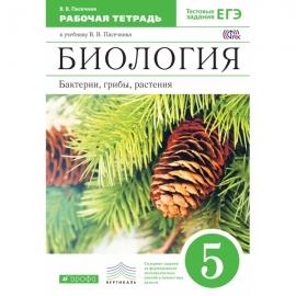 Биология 5кл РТ Бактерии, грибы (с тест.задан. ЕГЭ). ВЕРТИК
