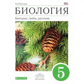 Биология 5кл Учебник ВЕРТИКАЛЬ/31933