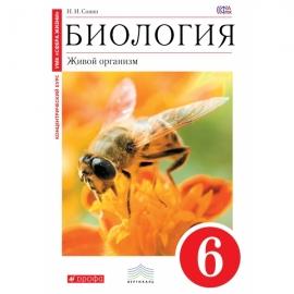 Биология 6кл Живой организм  Учебник. (Красный). ВЕРТИКАЛЬ/С-630