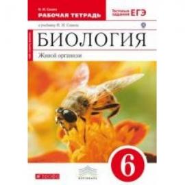 Биология 6кл РТ Живой организм (С тестовыми заданиями ЕГЭ) (Красная)