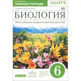 Биология 6кл РТ Многооб покрытосеменных растений (с тест.задан. ЕГЭ)ЦВЕТЫ ВЕРТИК