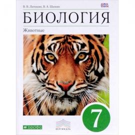 Биология 7кл Животные  Учебник/ Вертикаль