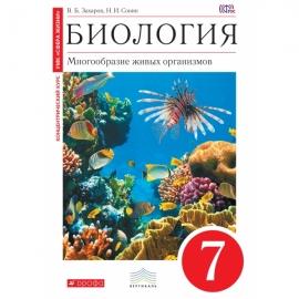 Биология 7кл Многообр.живых орган Уч-к
