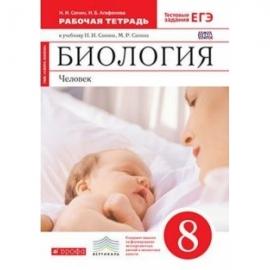Биология 8кл РТ  Человек  (Красная)ФГОС. ВЕРТИКАЛЬ