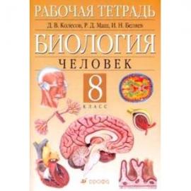 Биология 8кл Человек РТ (с тестовыми заданиями ЕГЭ) ВЕРТИКАЛЬ/327
