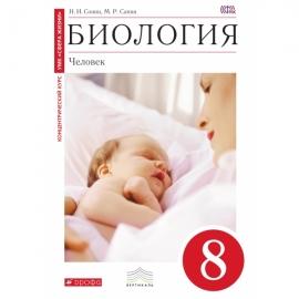 Биология 8кл Человек Учебник  ВЕРТИКАЛЬ
