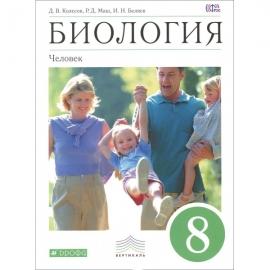 Биология 8кл Человек Учебник. ВЕРТИКАЛЬ