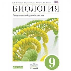 Биология 9кл Введение в общую биологию и экологию Уч-к