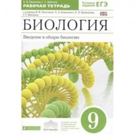 Биология 9кл РТ Введение в общую биологию к уч.Каменского (С тестовыми заданиями)