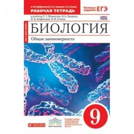 Биология 9кл РТ Общие закон.к уч.Мамонтова (С тестовыми заданиями ЕГЭ)