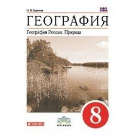 География 8кл России.Природа Вертикаль