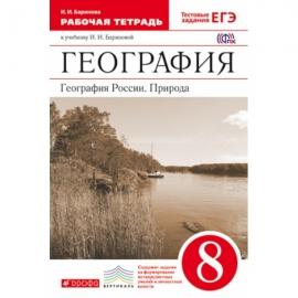 География 8кл РТ России.Природа..(с тест зад ЕГЭ)