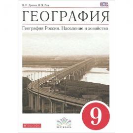 География 9кл России. Население и хоз-во Уч-к ст.14