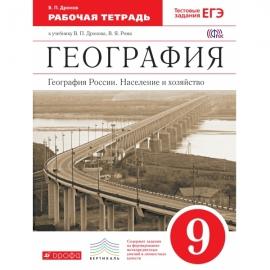 География 9кл России.Население и хозяйств РТ ВЕРТИК