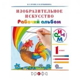 ИЗО 1кл Раб.альбом (Белов, Кубышкина) РИТМ