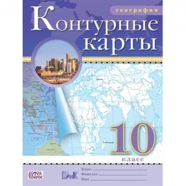 К/карты (Дрофа) 10кл (НОВЫЕ)