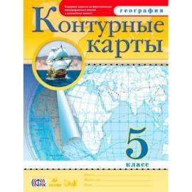 К/карты (Дрофа) 5кл. ФГОС/31124