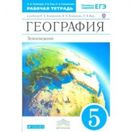 Климанова. География. 5кл. Раб.тетрадь (Румянцева) ВЕРТИКАЛЬ /7422,5325