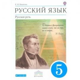 Никитина Русская речь 5кл. Учебник. ВЕРТИКАЛЬ