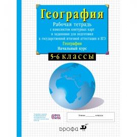 РТ География 5-6кл Нач.курс физич.геогр. для подготовки к ГИА и ЕГЭ./1
