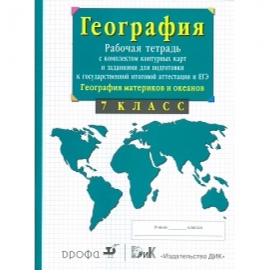 РТ География 7кл  с к/к и заданиями для подготовки к ЕГЭ