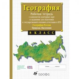 РТ География 8кл  России.Природа с конт(с тестовыми заданиями ЕГЭ)