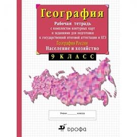 РТ География 9кл   России (с конт.карт) (С тестовыми заданиями ЕГЭ) (ст.50)