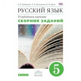 Рус яз 5кл Сб.заданий  (угл.) ВЕРТИКАЛЬ
