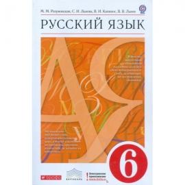 Рус яз 6кл  Учебник ВЕРТИКАЛЬ/33574,34448