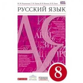 Рус яз 8кл  Учебник ФГОС ВЕРТИКАЛЬ
