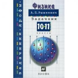 Физика 10-11 кл Задачник.10-11кл