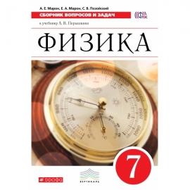 Физика 7кл Сборник вопросов и задач. Учебное пособие. ВЕРТИКАЛЬ/5852