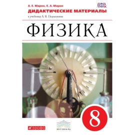 Физика 8кл  Дидакт.мат. (ст.40)