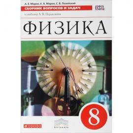 Физика 8кл Сборник вопросов и задач. Учебное пособие. ВЕРТИКАЛЬ/6168