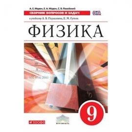 Физика 9кл Сборник вопросов и задач Учебное пособие. ВЕРТИКАЛЬ/6541
