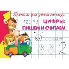 Р Прописи для детского сада (узк)/разв мотор руки (сборн) Омега